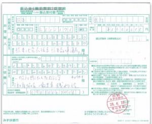 熊本地震募金活動の報告