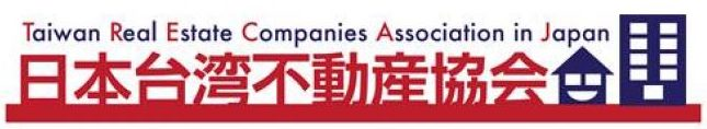 日本台湾不動産協会